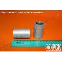 Муфта ГОСТ 8966-75 стальная