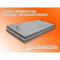 Плиты перекрытия плоские СТРОЙДЕТАЛЬ ПТП, ПТ