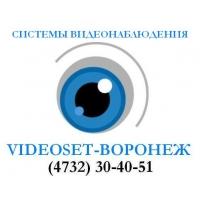 СИСТЕМЫ ВИДЕОНАБЛЮДЕНИЯ VIDEOSET-ВОРОНЕЖ