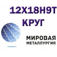 Круг сталь 12Х18Н9Т (Х18Н9Т) купить