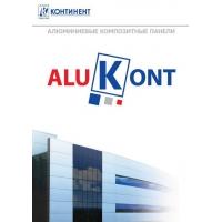 Алюминиевые композитные панели Alukont