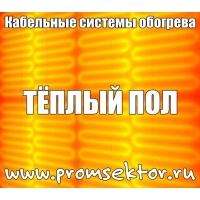 Теплые полы электрические NEXANS (Hорвегия
