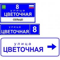 Адресная табличка дёшево РДВ