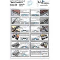 Швы деформационные из алюминия и стали