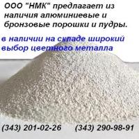 Порошок алюминиевый ПА-0, ПА-1, ПА-2, ПА-3, ПА-4 НМК-Экспорт ГОСТ 6058-73