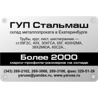 Чугун ковкий КЧ30-6 ГОСТ 1215-79 ГУП Стальмаш