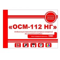 Огнезащитные материалы КМ1, КМ0 (НГ)