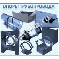 Опоры трубопровода  опоры подвижные/опоры неподвижные