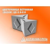 Цветочница бетонная (вазон) СТРОЙДЕТАЛЬ ЦБ 0,6*0,6, ЦБ 0,8*0,6