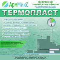Ускоритель твердения пластификатор АрмМикс для устройства Теплый Пол