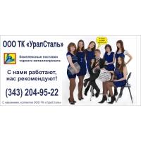 Металлопродукция ООО ТК УралСталь Инвест
