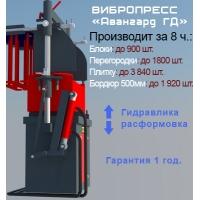 Вибропресс гидравлический компактный Авангард гд2
