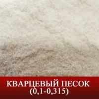 Кварцевый песок фракции 0,315