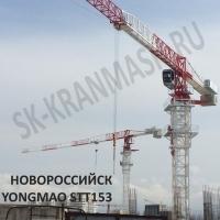 Продажа башенного крана от производителя Yongmao STT153