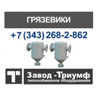 Вертикальный грязевик отгрузки по РФ и СНГ
