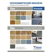 Полукоммерческий линолеум IVC Vive TP