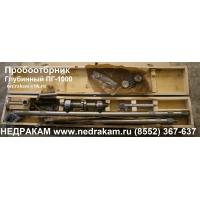 ПГ-1000 пробоотборник глубинный