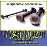 Подогреватель водоводяной ВВП (ПВ), Теплообменник водоводяной,    Подогреватель водоводяной ВВП (ПВ), Теплообменник водоводяной,