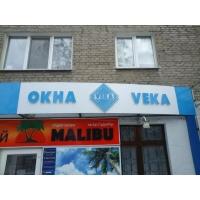 Пластиковые окна и двери VEKA