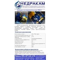 Агрегат исследования скважин НЕДРАКАМ