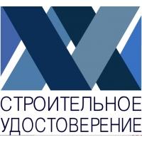 Удостоверения рабочих и строительных специальностей