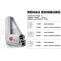 Окна ПВХ Rehau EDINBURG от компании ОКНА - ОПТИМА