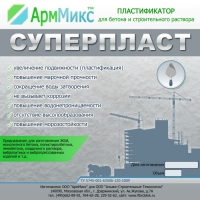 Пластификатор АрмМикс Добавка в бетон
