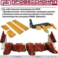 Режущие кромки для бульдозеров Profbreaker PB
