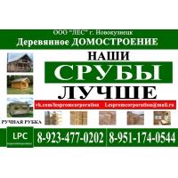 Срубы в Новокузнецке ООО ЛЕС Деревянное домостроение
