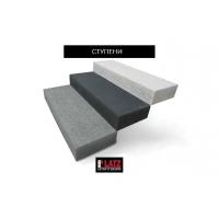 Ступени бетонные PLATZ
