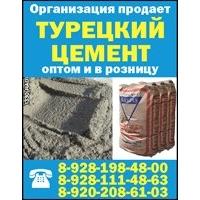Турецкий цемент