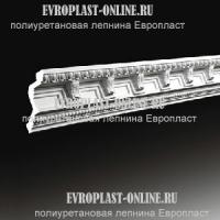 Лепнина полиуретановая ЕВРОПЛАСТ