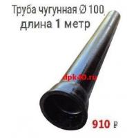 Трубы чугунные канализационные и фасонные части  ЧК 100