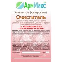 Очиститель АрмМикс для химического фрезерования бетона, кирпича, штукатурки