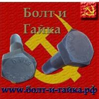 Болт 30 х 120  ГОСТ 22353-77 95 ХЛ ОСПАЗ  (N)