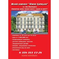 Квартиры и таунхаусы в Сочи