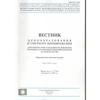 Вестник ценообразования и сметного нормирования  Выпуски №1-12, 2016 г.