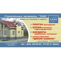 Керамзитобетонные блоки стеновые  от 26р. , перегородочные Tash