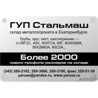 Труба бесшовная 09Г2С ГУП Стальмаш
