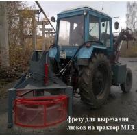 Фреза для вырезания люков на трактор МТЗ  Курган ФД