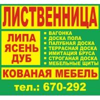 Лиственница, дуб, ясень, липа, кованая мебель Реалвуд Псков