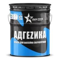 Резиновая краска для бассейна Адгеzика  ЛКМ СССР