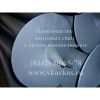 Свая винтовая с литым наконечником 133 мм  СВЛ-133