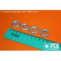 Контргайка ГОСТ 8968-75 стальная