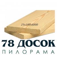 """Пиломатериалы отпилорамы """"78 Досок!""""  доска обрезная"""