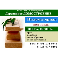 Пиломатериал в Новокузнецке ООО ЛЕС