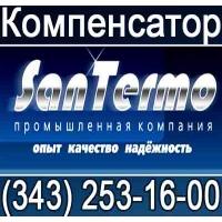 Сильфонный компенсатор сан  термо