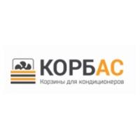Корзины для кондиционера Корбас Корбас