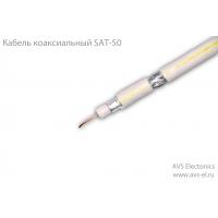 Кабель коаксиальный AVS Electronics SAT-50
