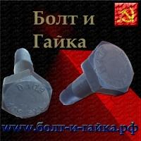 Болт 30 х 190  ГОСТ 22353-77 95 ХЛ ОСПАЗ  (N)